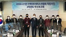 2020~21년 지역SW서비스사업화지원사업, 2차년도 착수보고회 개최  썸네일 이미지