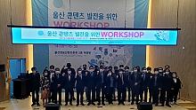 울산 콘텐츠산업 발전을 위한 관계자 Workshop 개최 썸네일 이미지
