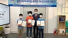 울산 SW미래채움 SW경진대회 시상식 개최 썸네일 이미지