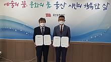 울산정보산업진흥원,울산문화재단 업무협약 체결 썸네일 이미지