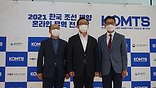 제15회 울산 조선해양의 날 기념식 및 조선해양 테크플러스 데이 개최 썸네일 이미지