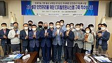 """""""지하배관 안전관리를 위한 디지털트윈시스템 구축"""" 착수보고회 개최 썸네일 이미지"""