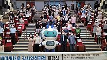 2021년 소프트웨어(SW) 미래채움 강사양성 개강식 개최 썸네일 이미지