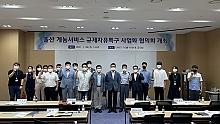 울산 게놈서비스 규제자유특구 사업화 협의회 개최 썸네일 이미지
