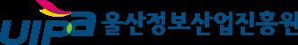 울산정보산업진흥원 Ulsan IT Industy Promotion Agency